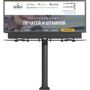 «ПринтЭкспресс» предлагает услуги широкоформатной печати любых размеров на большинстве носителей