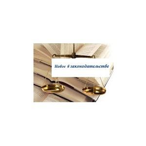 О вступлении в законную силу с 01.01.2017 Приказа Минэкономразвития от 01.03.2016 № 89