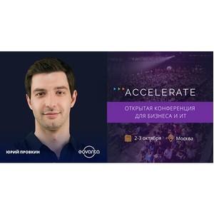 Генеральный директор Eqvanta рассказал о главных вызовах в бизнесе на Accelerate