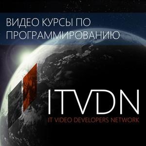 ITVDN анонсирует бесплатное обучение программированию для социально незащищенных лиц СНГ