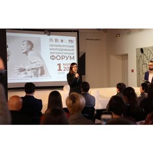 Молодежный литературный форум: чем живут молодые писатели Петербурга