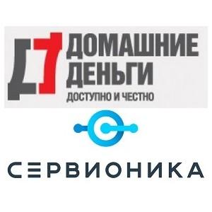 Компания «Домашние деньги» строит надежную ИТ-инфраструктуру вместе с «Сервионикой»