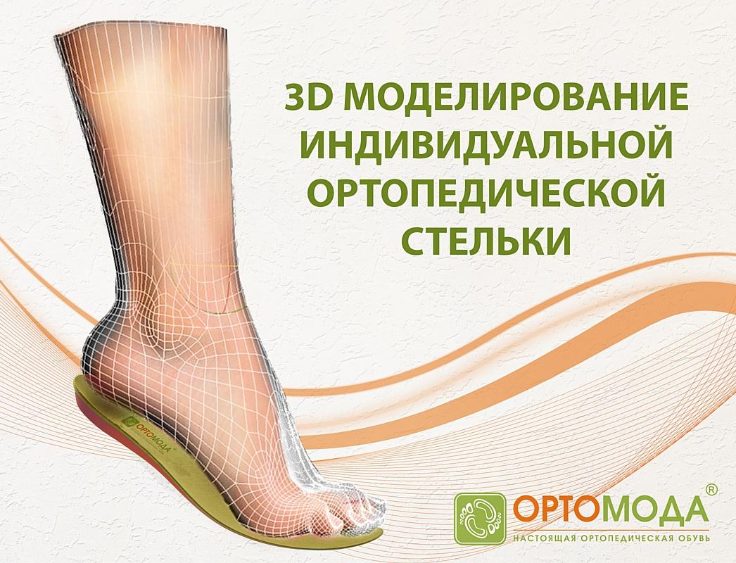 """Ортопедические стельки цифровой фабрики """"Ортомода"""""""