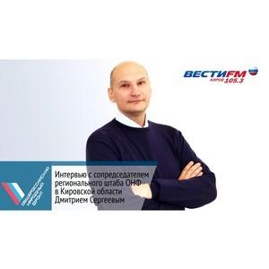 Д. Сергеев: За 5 лет ОНФ помог большому количеству жителей Кировской области решить наболевшие проблемы