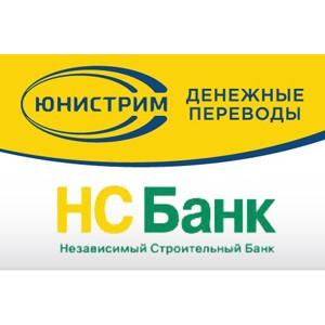 НС Банк присоединился к системе Юнистрим