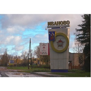ГК Корпорация «ГазЭнергоСтрой» реализует  ряд перспективных проектов в Ивановской области