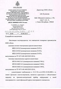 О получении заключения ФГБУ ВНИИПО МЧС о соответствии пожарных извещателей Z-Line