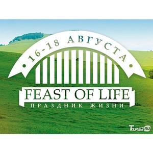 Tour52 поддержит антинаркотический фестиваль Feast of life