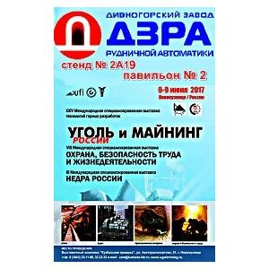Приглашаем посетить выставку «Уголь России и майнинг» в Новокузнецке