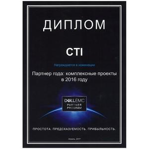 CTI стал партнером года Dell EMC
