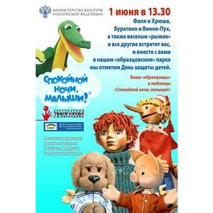 «Спокойной ночи, малыши!» и Театр кукол Образцова готовят сюрприз