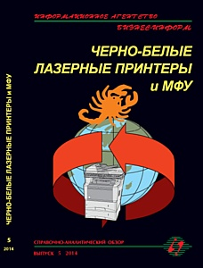 """Новый каталог """"Черно-белые лазерные принтеры и МФУ"""" уже в продаже!"""