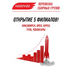 Транспортная компания Vozovoz расширяет географию