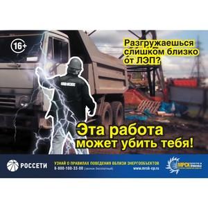 Ивэнерго предупреждает: несогласованные работы в охранных зонах энергообъектов незаконны и опасны