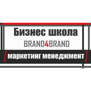 Уникальные авторские курсы по маркетингу и менеджменту в бизнес школе Brand4Brand