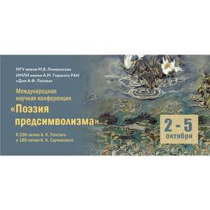 Международная научная конференция «Поэзия предсимволизма»