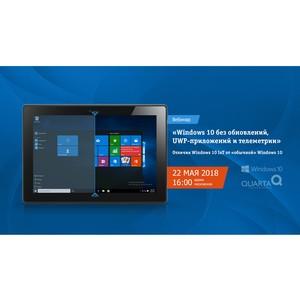 Вебинар «Windows 10 без обновлений, UWP-приложений и телеметрии»