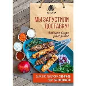 «Чайхона Хлопок» запускает доставку блюд во Владивостоке