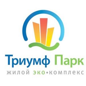Сбербанк аккредитовал новую очередь ЖК «Триумф Парк»