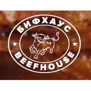 Ресторан «Бифхаус» приглашает всех желающих на фестиваль стейков
