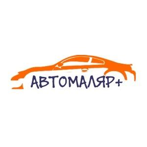 Мы занимаемся реализацией лакокрасочных материалов и оборудования для авторемонта ведущих брендов