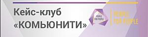 """Первая встреча участников """"Кейс-клуба """"Комьюнити"""""""