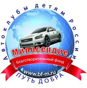 26 апреля 2015 года состоится благотворительный автопробег в детский дом ребенка г. Орехово-Зуево