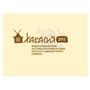 В Хакасии стартует Международный форум по историко-культурному наследию