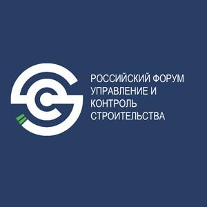 """Первый российский форум """"Управление и контроль строительства"""""""