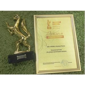 Eventum Premo получило специальный приз «За лучшую презентацию проекта» в PR конкурсе «Золотой Соболь»