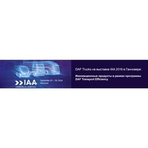 DAF Transport Efficiency: инновации и эффективность