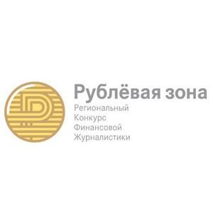 Приём материалов журналистов на конкурс «Рублёвая зона» продлён до 10 октября