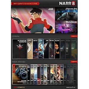 NARR8: Приложение No. 1 в App Store официально представлено в России
