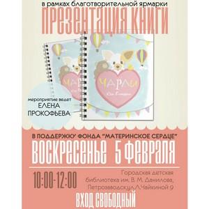 Презентация детской книги