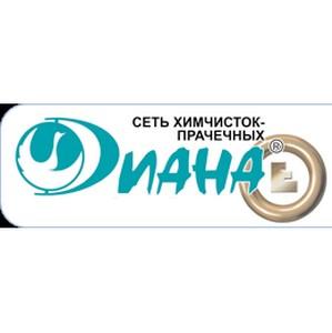 «Диана» признана Лучшим предприятием бытового обслуживания населения
