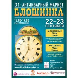 31-й Антикварный маркет «Блошинка» в Москве