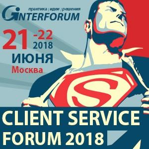 Client Service Forum 2018 - III Всероссийский форум по клиентскому сервису, Москва, 21-22 июня 2018