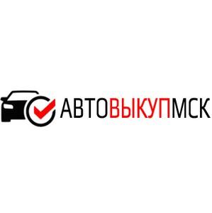Выкуп автомобилей в Москве и Московской области