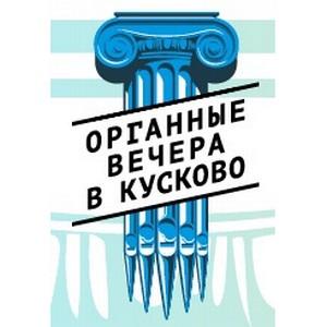 Органные вечера в Кусково. Орган-оркестр: картины лета
