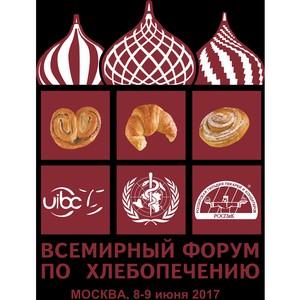 Второй всемирный форум по хлебопечению состоится в Москве