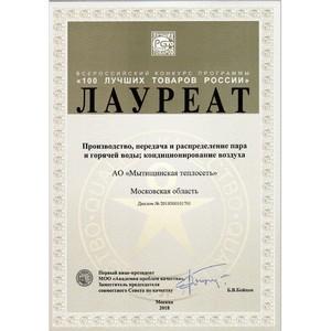 Мытищинская теплосеть стала лауреатом всероссийского конкурса программы «100 лучших товаров России»