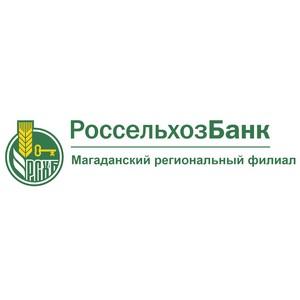 Магаданский филиал Россельхозбанка принял участие в круглом столе о доступности кредитных ресурсов