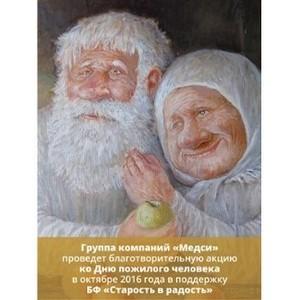 Пусть старость будет в радость
