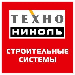 ТехноНИКОЛЬ выступит экспонентом выставки «ВОЛГАСТРОЙЭКСПО»