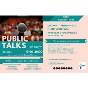 Школа публичных выступлений Public Talks school проводит открывающее мероприятие