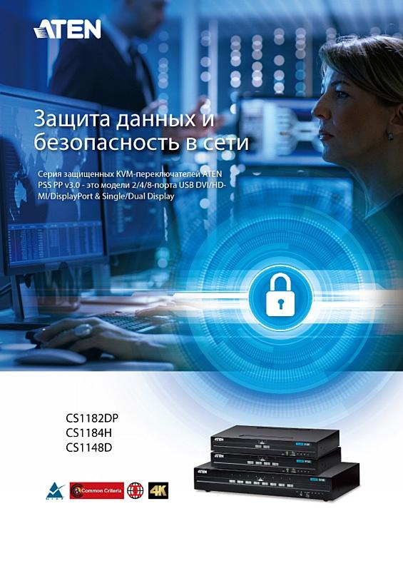 Aten выводит на рынок сертифицированные NIAP защищенные KVM переключатели