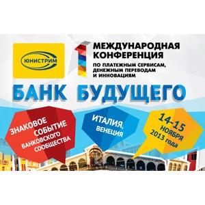 10 уникальных кейсов рынка платежных услуг представят участники конференции «Банк Будущего»