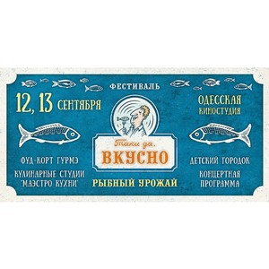12-13 сентября пройдет фестиваль «Таки да, вкусно. Рыбный урожай»