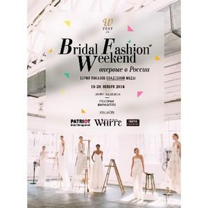Bridal Fashion Weekend впервые состоялся в Москве 19 и 20 ноября