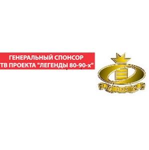 Компания АЛДИМ - генеральный спонсор ТВ проекта «Легенды 80-90»